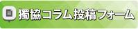 この画像には alt 属性が指定されておらず、ファイル名は banner_toukou.jpg です