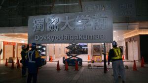 松原団地駅最後の日/獨協大学前(草加松原) 最初の日