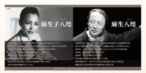 浅草オペラ「あそう子八咫・八咫の浅草!」