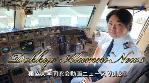 「Dokkyo Alumni News」VOL.31を公開!