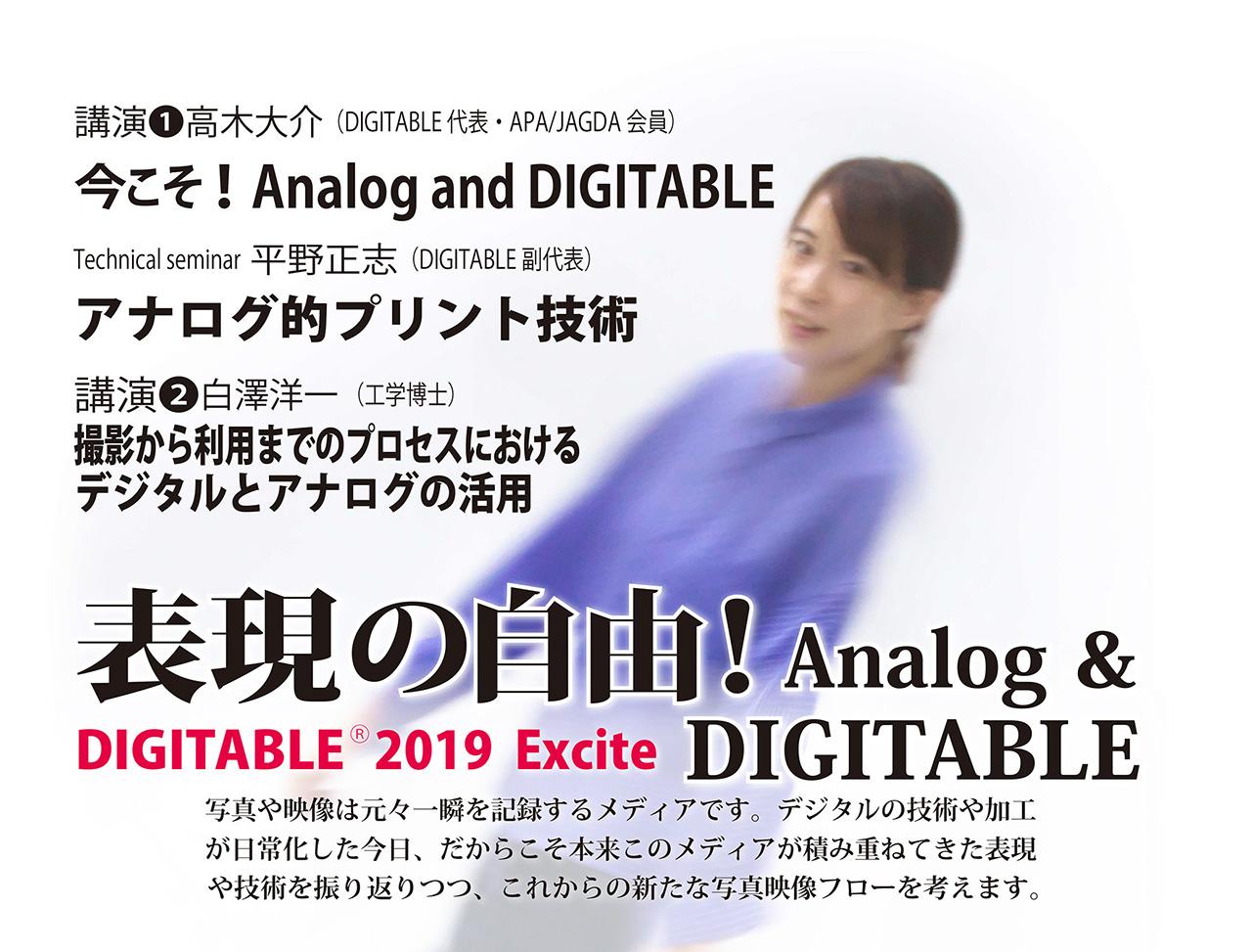 """【10/12(土)】""""表現の自由!""""DIGITABLE無料公開セミナー"""