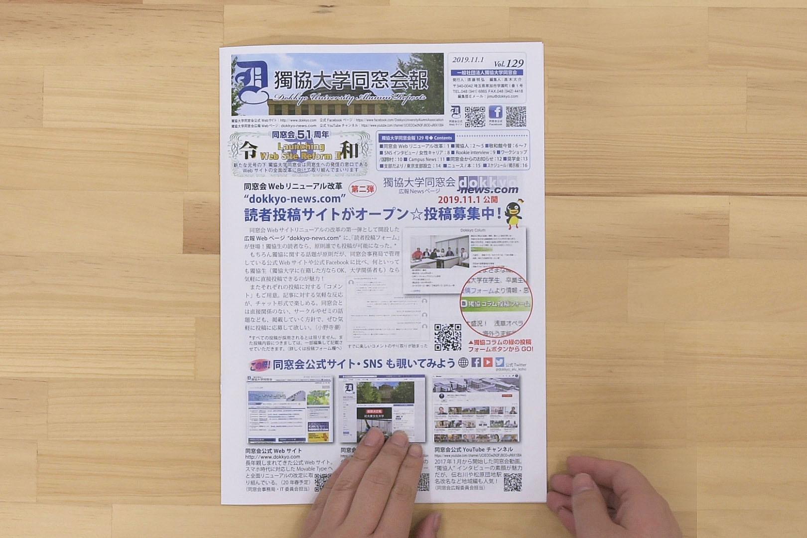 同窓会報129号(11月1日発行)発行!