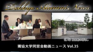 「Dokkyo Alumni News」VOL.35「敬和館今昔」を公開!