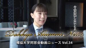 「Dokkyo Alumni News」VOL.34を公開!