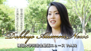 「Dokkyo Alumni News」VOL.32を公開!