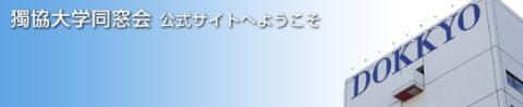 獨協大学同窓会 東京都支部設立総会のご案内