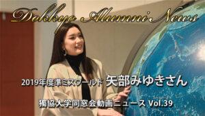 Rookie interview! 2019年準ミスワールド 矢部みゆきさん