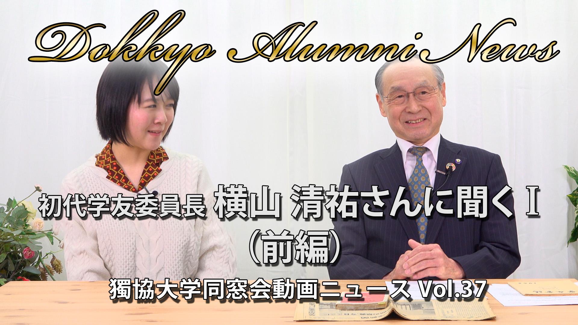 初代学友会委員長 横山清祐さんに聞く