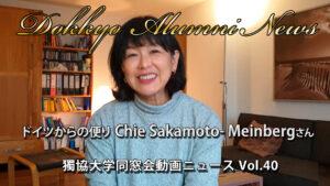 ドイツからの便り Chie Sakamoto-Meinberg(坂本 千恵さん)