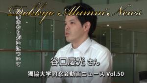 多くのサークル活動・立ち上げを経てホテルマンに!谷口慶光さん_Dokkyo Alumni NEWS 050