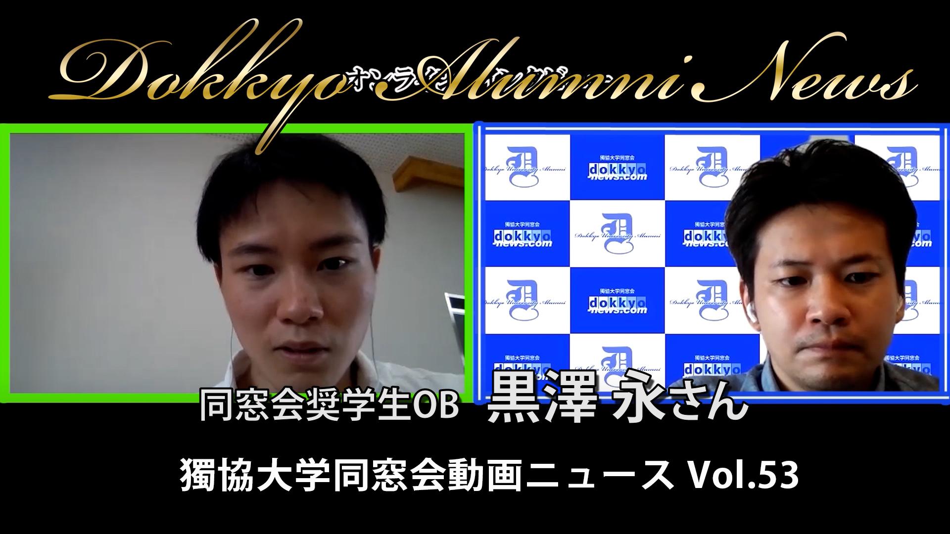 同窓会奨学生OB_黒澤永さん_Dokkyo Alumni NEWS 053