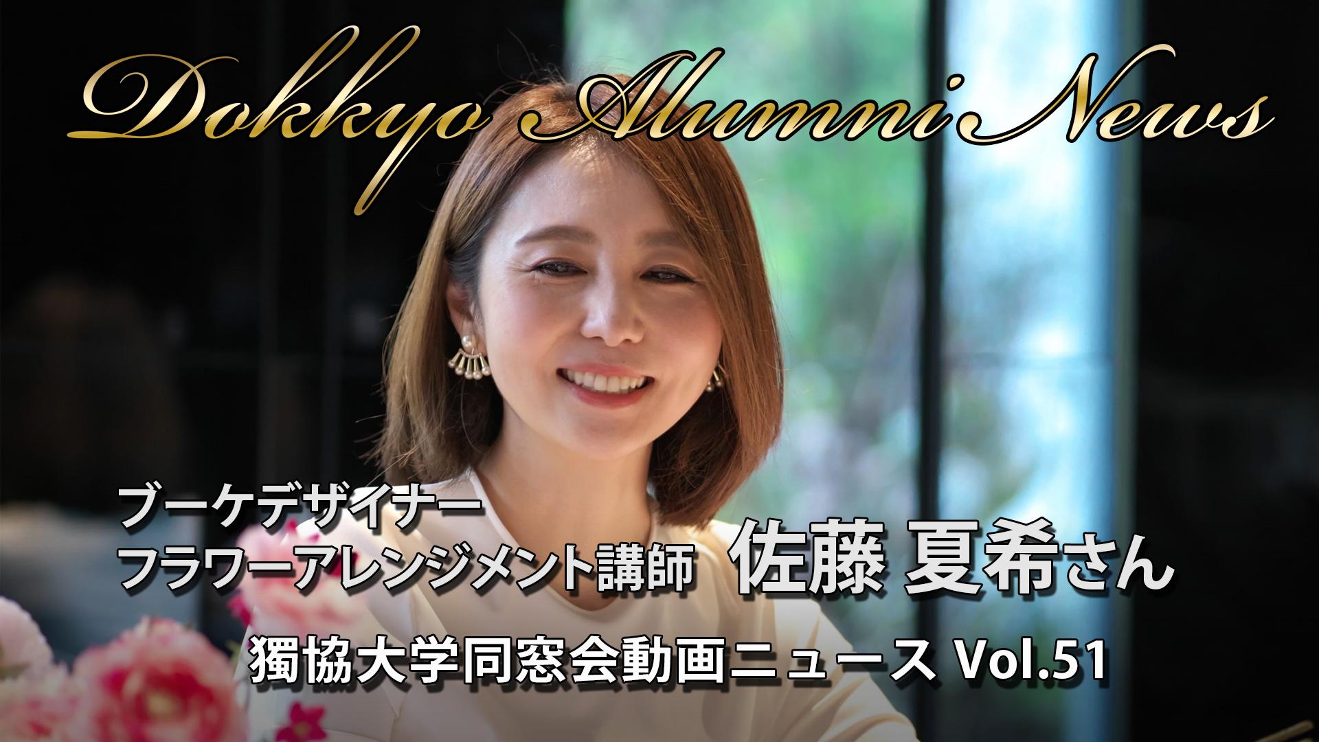ブーケデザイナー佐藤夏希さん_Dokkyo Alumni NEWS 051