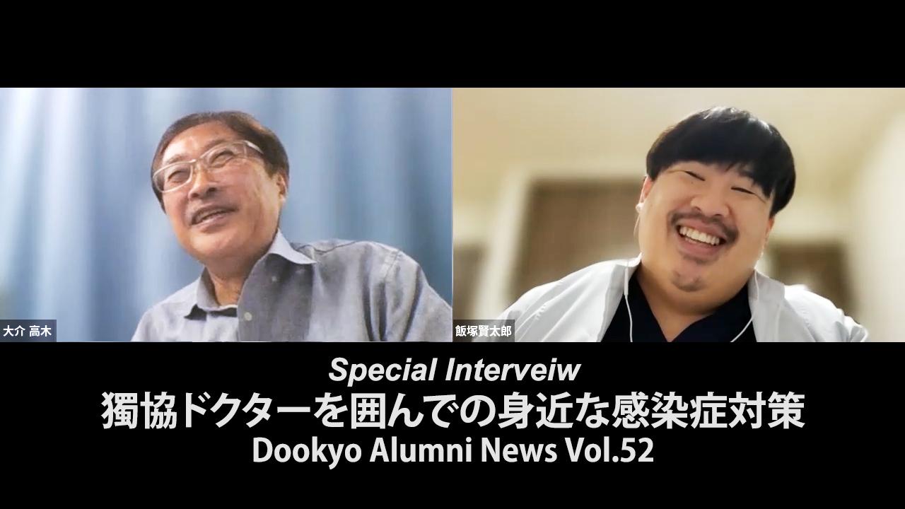 獨協ドクターを囲んでの身近な感染症対策 Dookyo Alumni News Vol.52